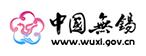 中(zhong)國無錫