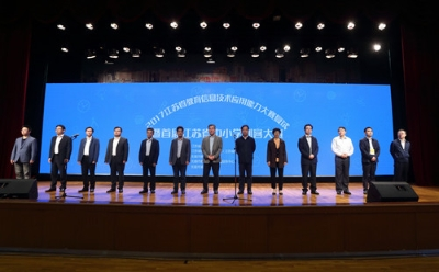 2017江苏省教育信息技术应用能力大赛复赛暨首届省中小学创客大赛在我市举行